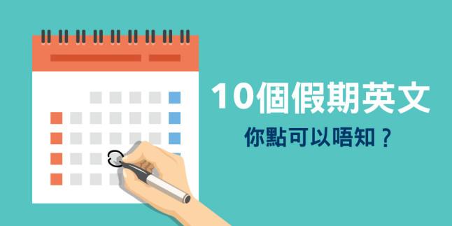 10個假期英文