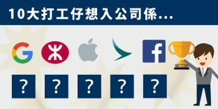 jobsDB 2016十大企業調查