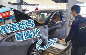 汽車維修非單憑苦力-由規劃到電腦技能範範精通