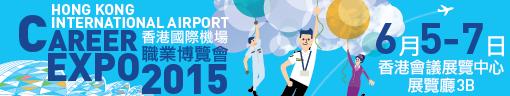 Hong Kong International Airport Career Expo 2015