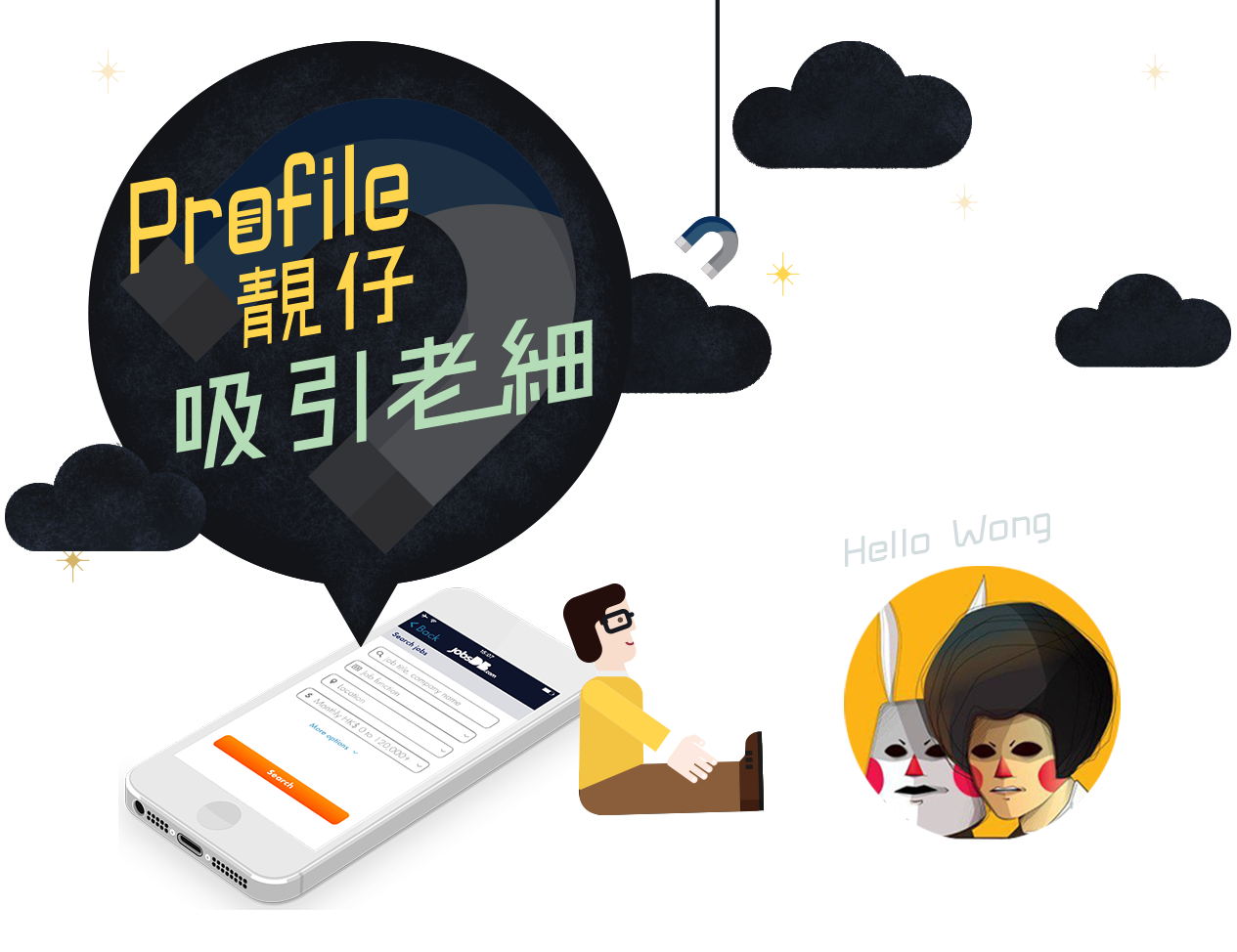 profile靚仔, 吸引老細  - Hello Wong
