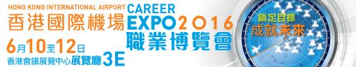 職業博覽會2016