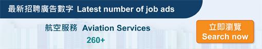 航空服務 Aviation Services