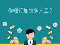 香港僱員平均加薪3.6%