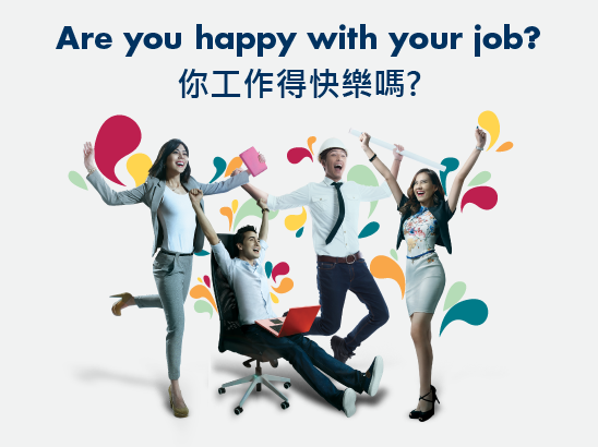 Are you happy with your job?