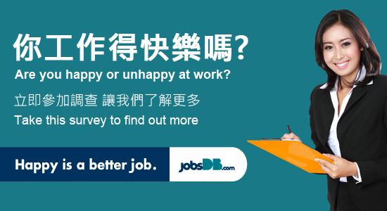 你工作得快樂嗎?