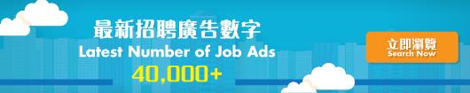Latest number of job ads on jobsDB: 40000+