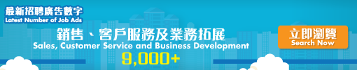 銷售、客戶服務及業務拓展 Sales, Customer Service and Business Development