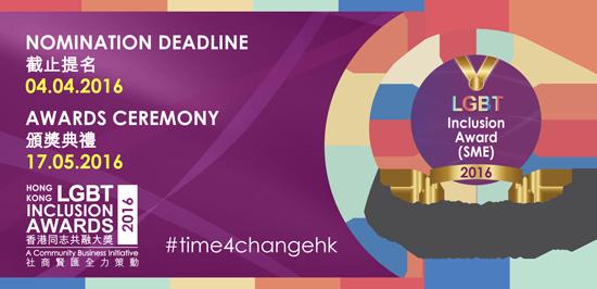 Hong Kong LGBT Inclusion Awards 2016