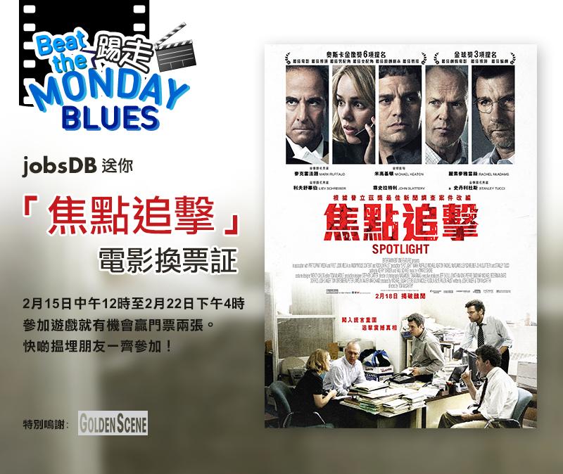 jobsDB送你 「焦點追擊」電影換票証