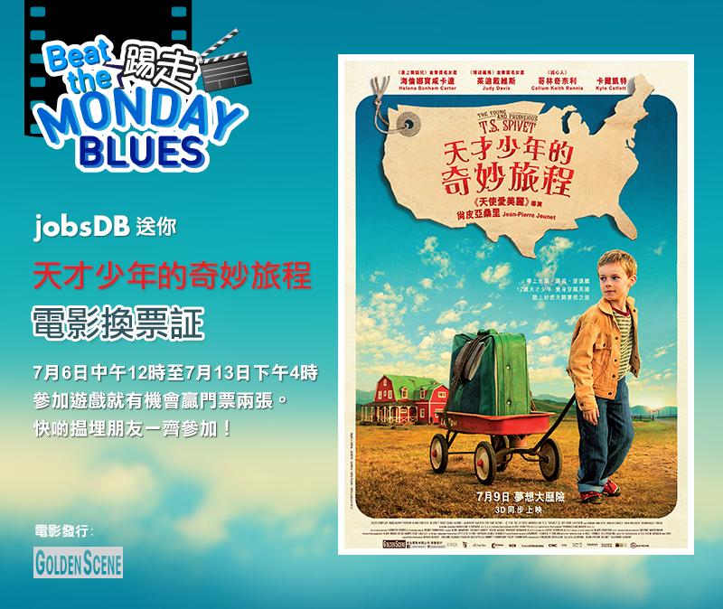 jobsDB送你「天才少年的奇妙旅程」電影換票証