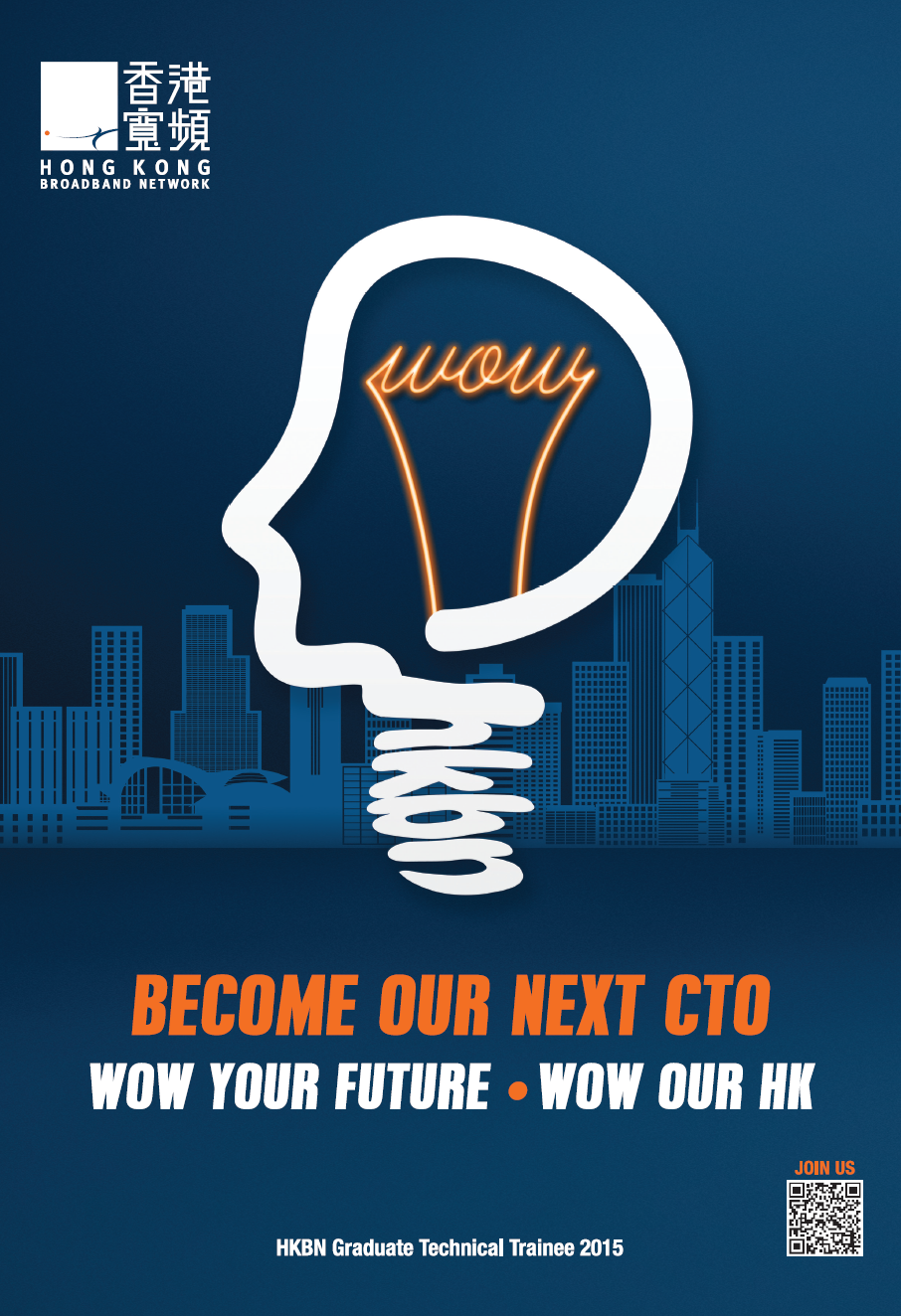 HKBN Graduate Techical Trainee 2015 - Become our next CTO