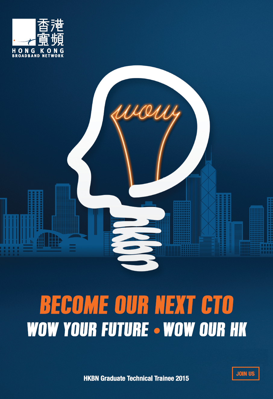 HKBN Graduate Technical Trainee 2015 - Become our next CTO