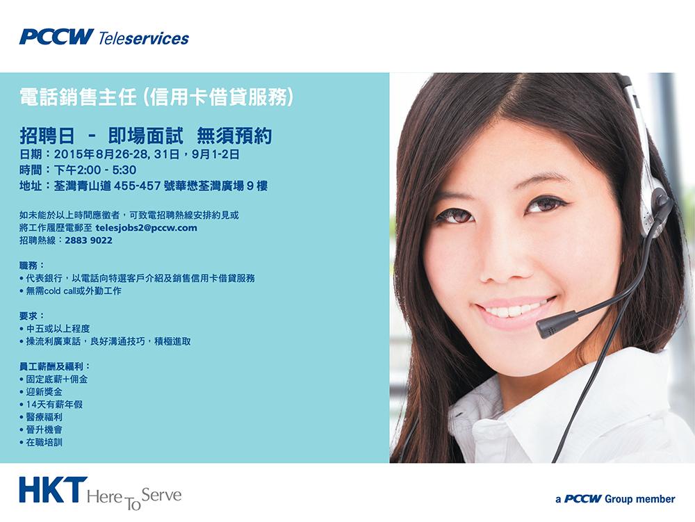 PCCW Teleservices 電話銷售主任 (信用卡借貸服務) 招聘日
