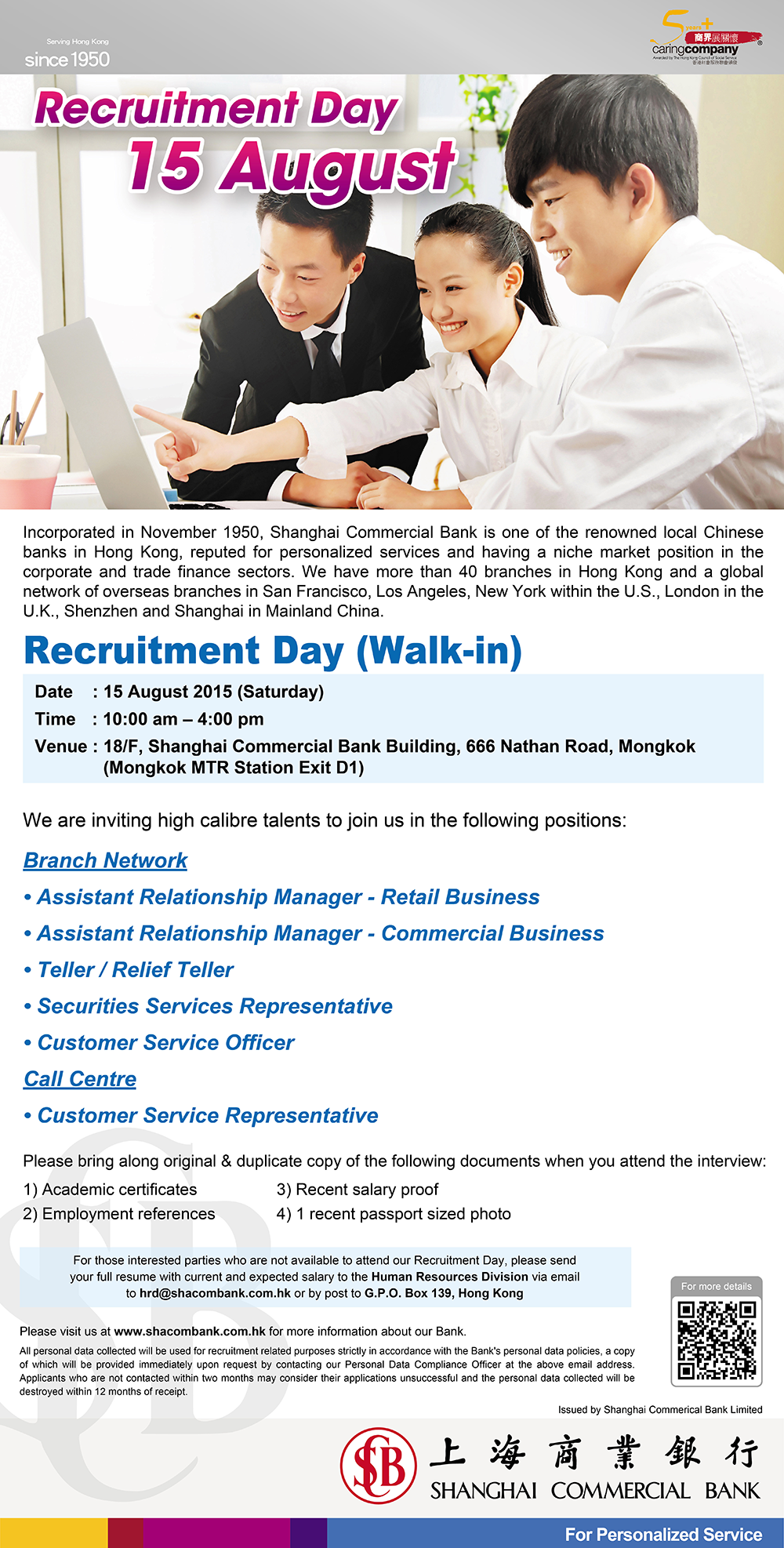Recruitment Day (Walk-in) on 15 August 2015 offered by Shanghai Commercial Bank