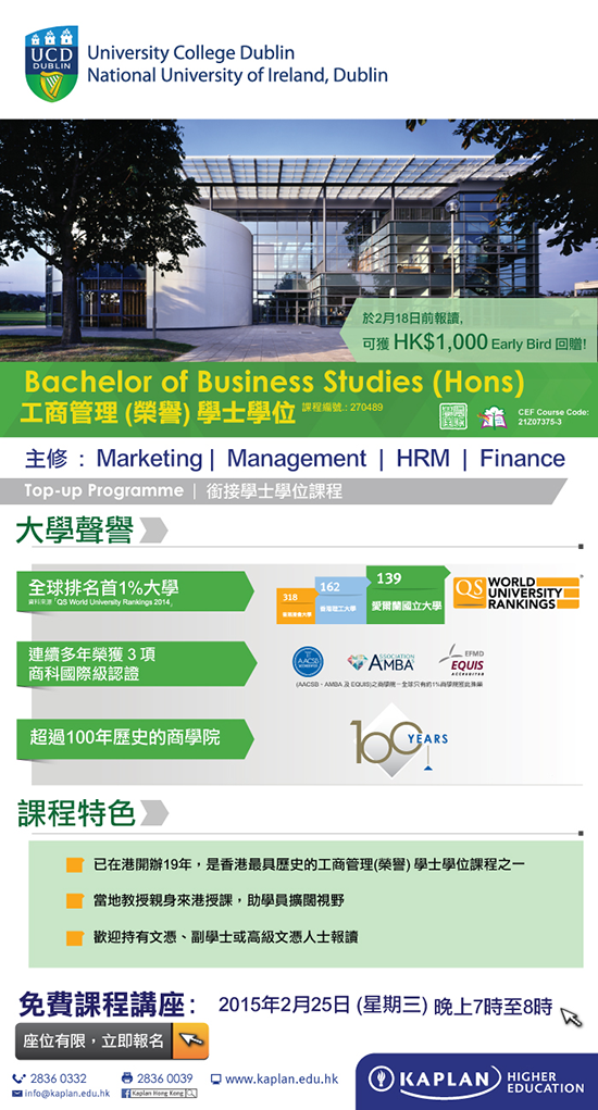 免費課程講座 : 2015年2月25日(星期三)晚上7時至8時