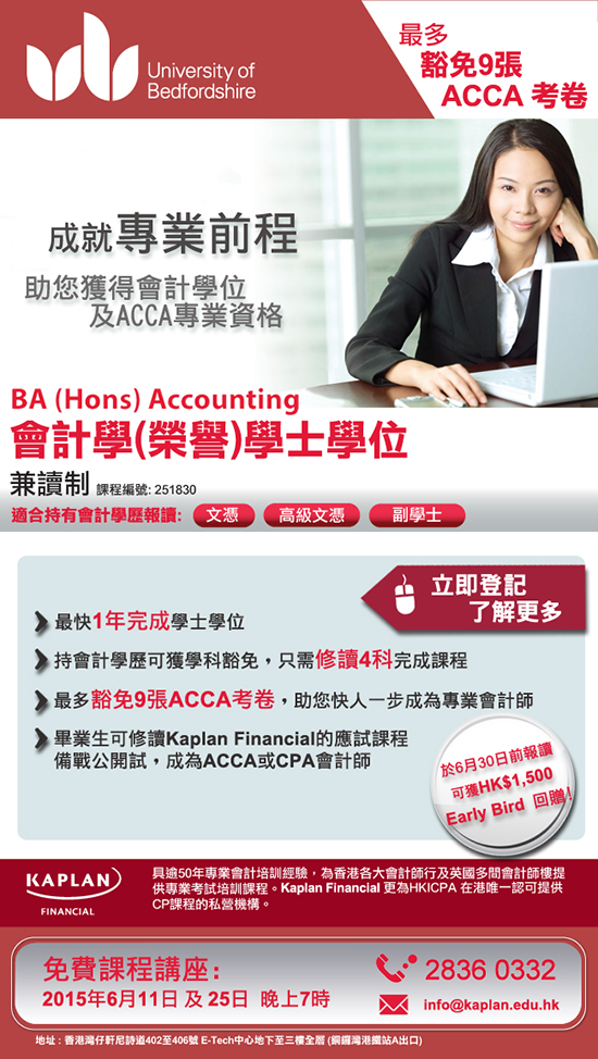 BA (Hons) Accounting offered from University of Bedfordshire