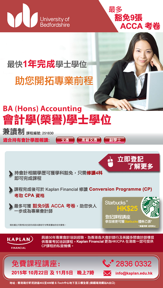 BA (Hons) Accounting offered by University of Bedfordshire