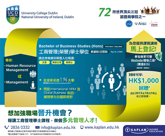 Bachelor of Business Studies (Hons) offered by University College Dublin