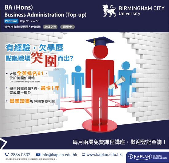 BA (Hons) Business Administration (Top-up) offered by Birmingham City University