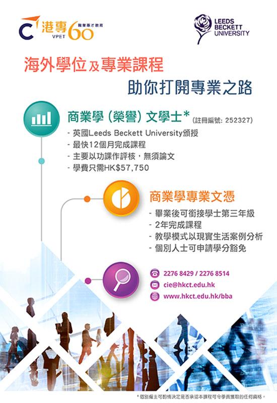 1 年完成英國商學位,只需HK57,750