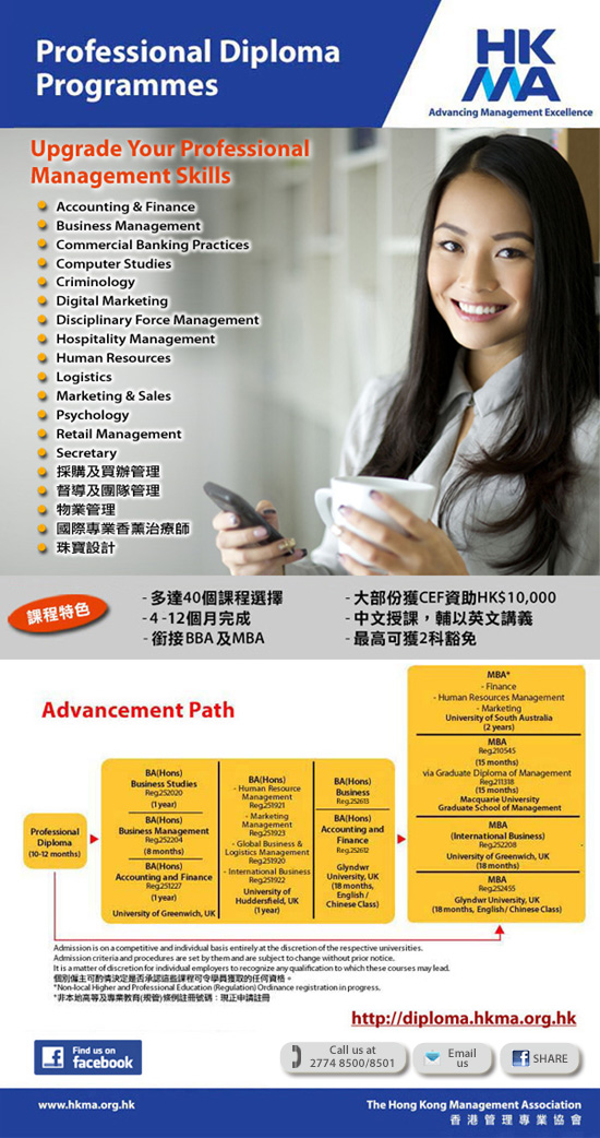 Professional Diploma Programmes by HKMA