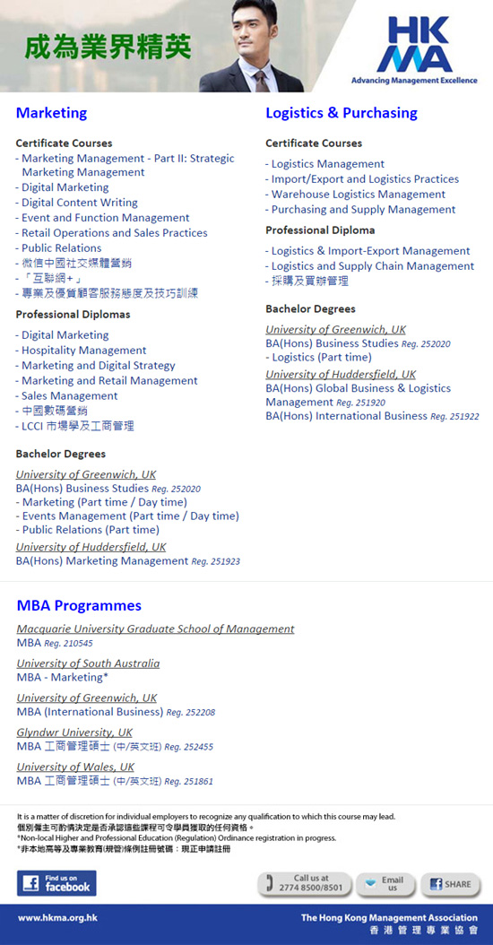 Information on the courses offered at HKMA