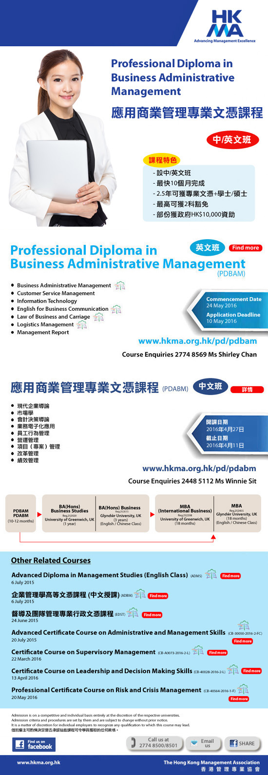 Professional Diploma in Business Administrative Management