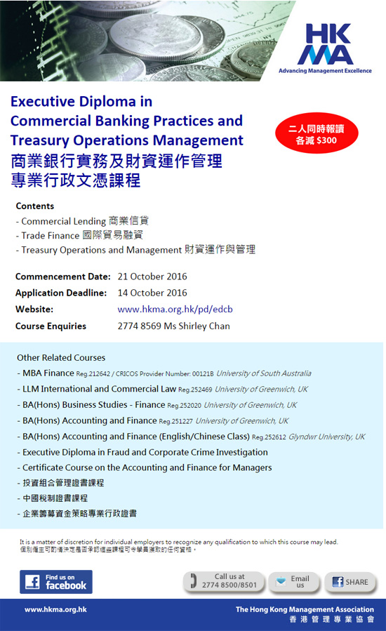 Executive Diploma in Commercial Banking Practices and Treasury Operations Management by HKMA