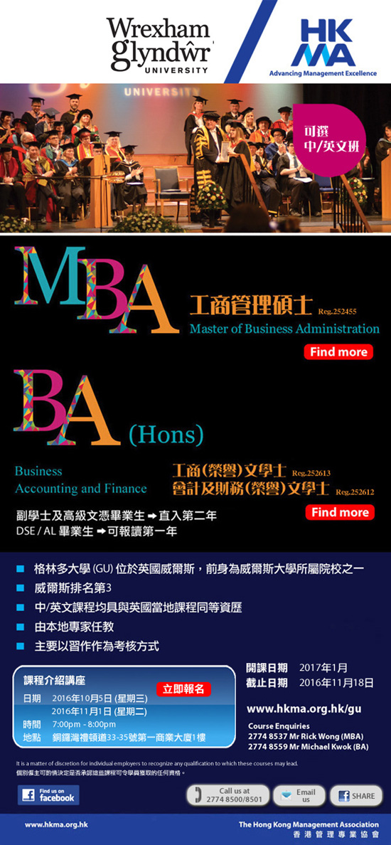 MBA, BA(Hons), Glyndwr University, UK by HKMA