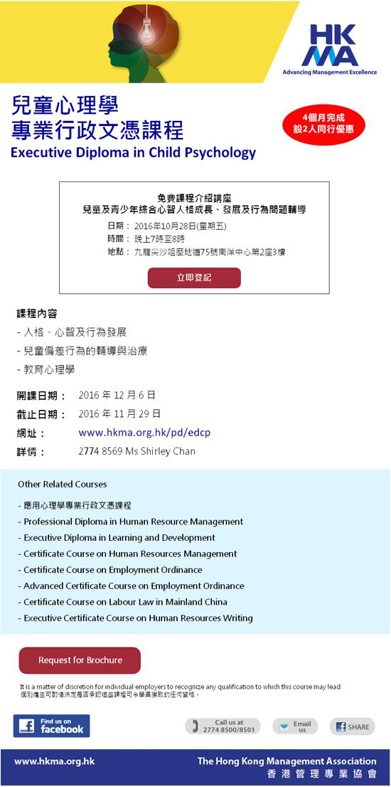 兒童心理學專業行政文憑課程by HKMA