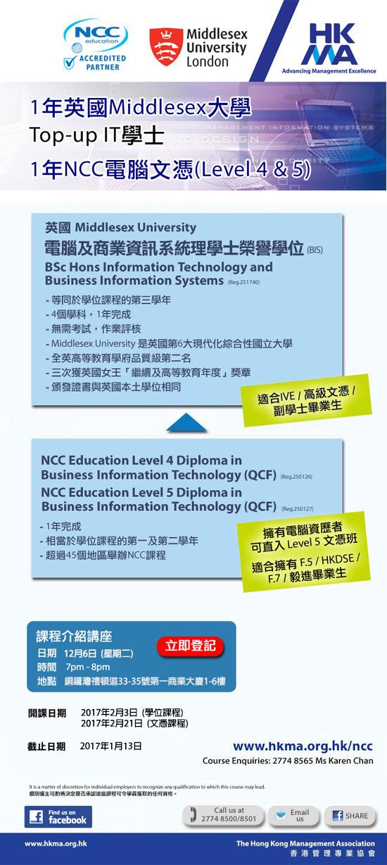 1年英國Middlesex大學電腦學士及國際認可NCC IT文憑/高級文憑by HKMA