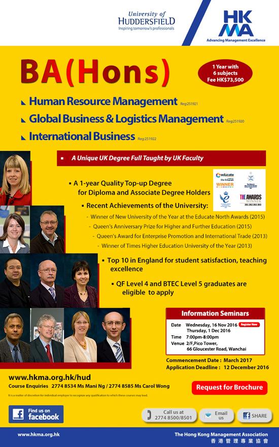 1年英國Huddersfield 大學 - 商管、HR及物流學士 by HKMA