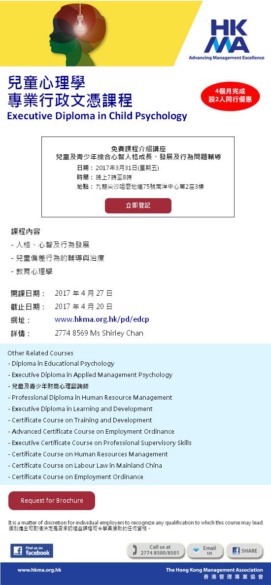兒童心理學專業文憑 + 兒童及青少年心智成長免費講座