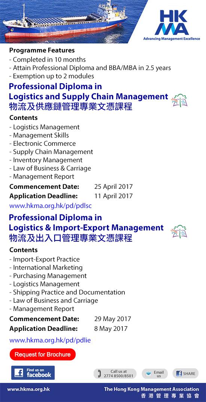 物流供應鏈及出入口專業文憑 by HKMA
