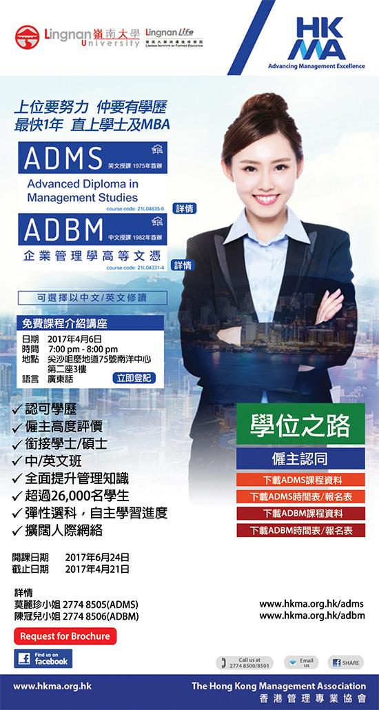 一年認可商管高級文憑  直入BBA及MBA  政府資助一萬by HKMA