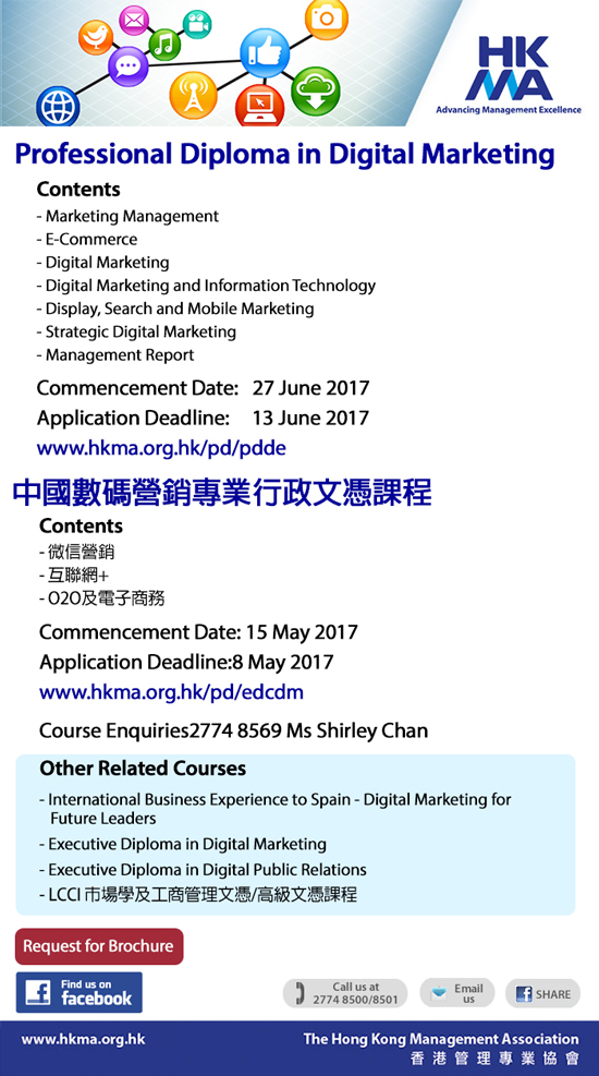 Professional Diploma in Digital Marketing by HKMA