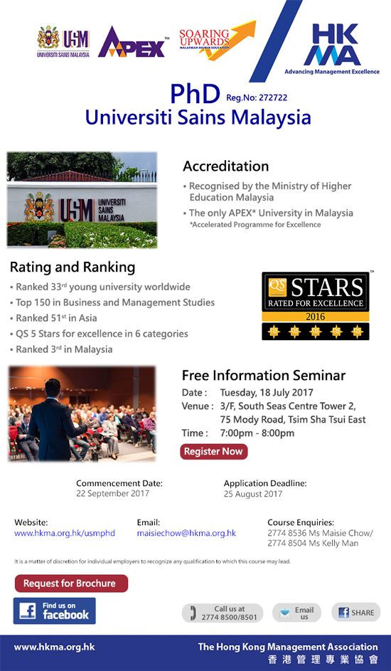 PhD─Ranked 33rd young university worldwide by HKMA