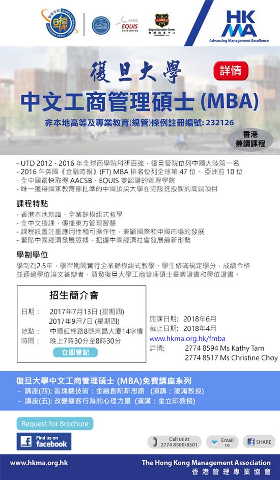 復旦大學中文MBA by HKMA