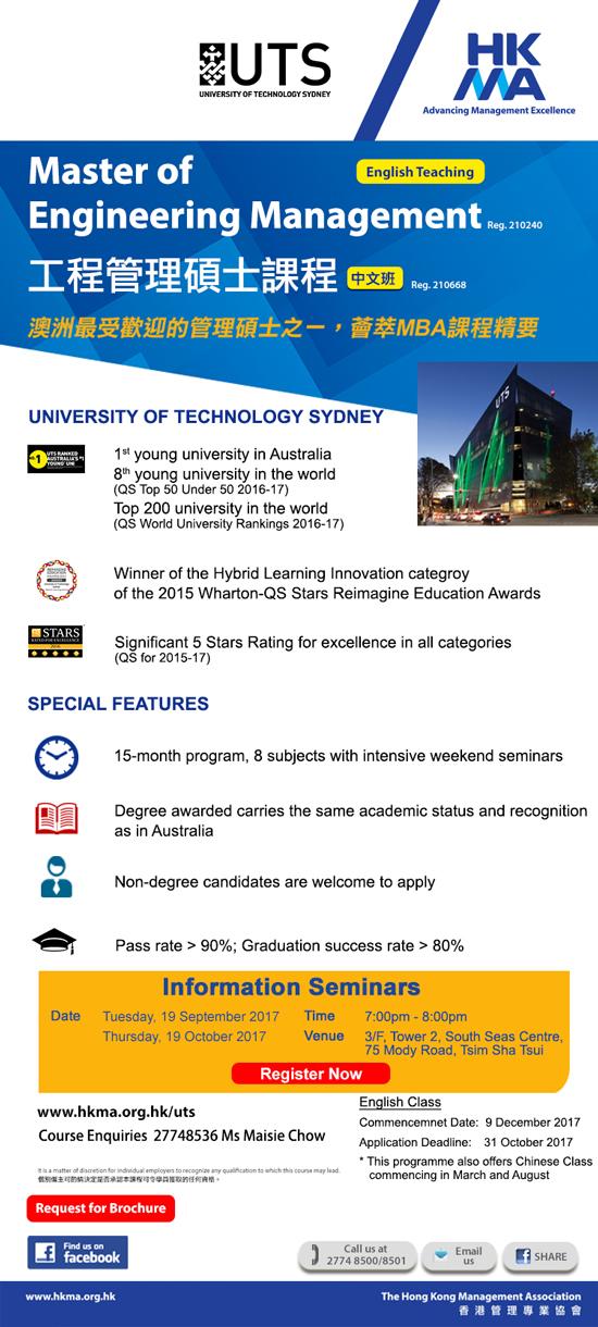 Master of Engineering Management, University of Technology Sydney by HKMA