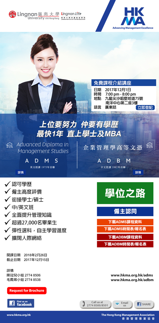 1年認可商管高級文憑  直入BBA及MBA  政府資助一萬 by HKMA
