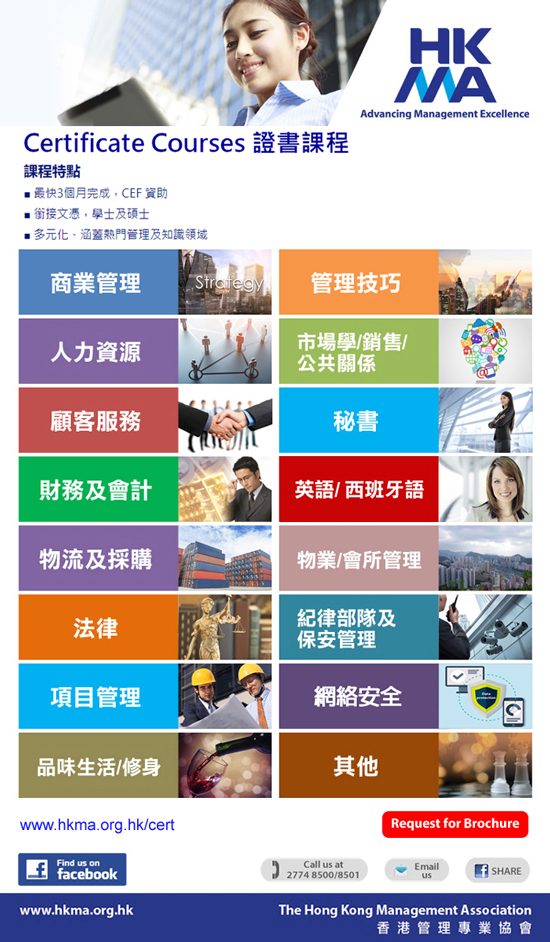 3個月證書課程  CEF資助$10,000 by HKMA