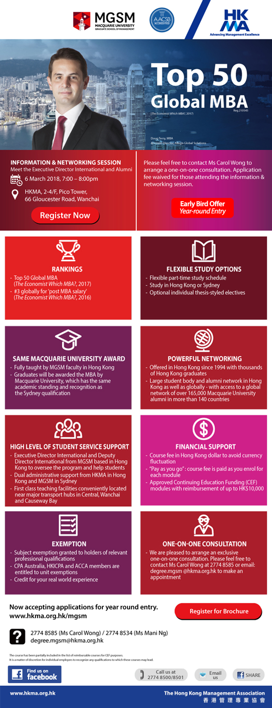 Top 50 Global MBA by HKMA