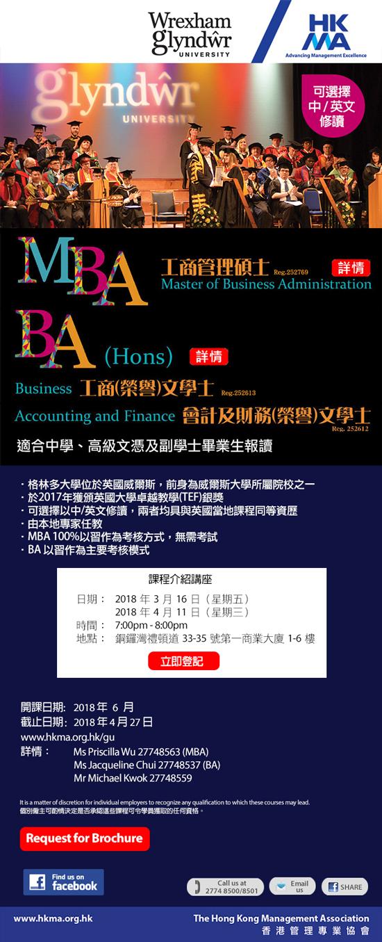 英國格林多大學MBA (中/英文修讀) by HKMA