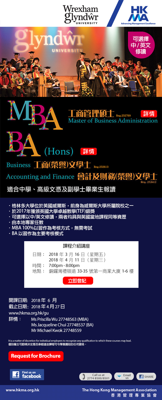 英國格林多大學MBA及(榮譽)學士(工商/會計及財務) by HKMA