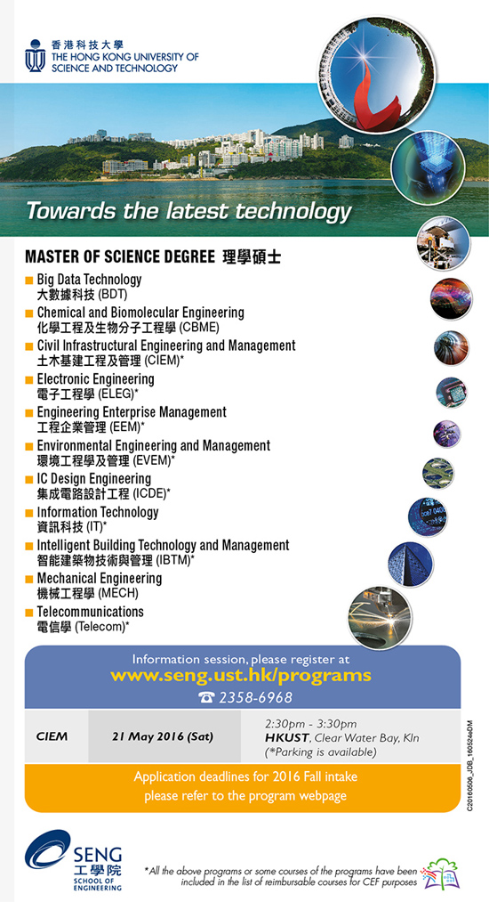 HKUST MSc Programs for 2016 Fall Intake (Scholarship is available)