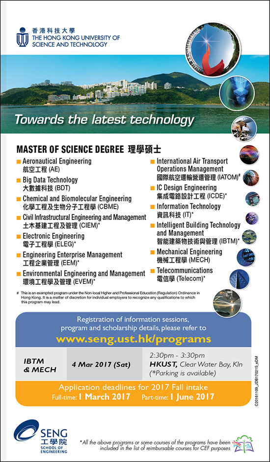 HKUST MSc Programs for 2017 Fall Intake (Scholarship is available)