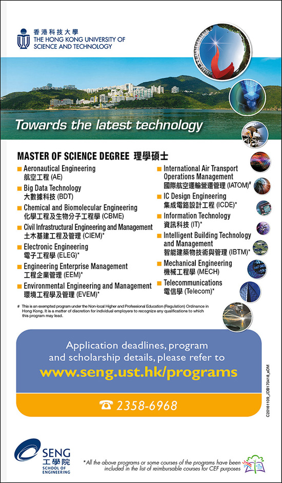 HKUST MSc Programs for 2018 Fall Intake (Scholarship is available)