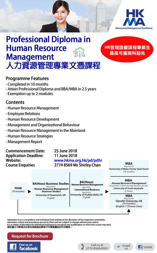 Professional Diploma in Human Resource Management 銜接HR學士->碩士 by HKMA