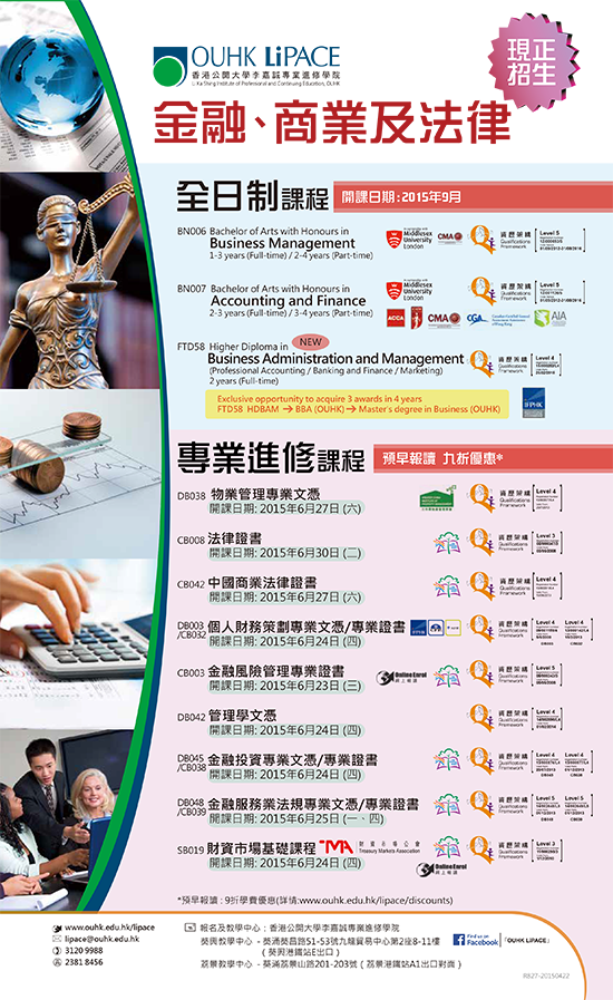 Finance, Business & Legal courses offered from OUHK LiPACE